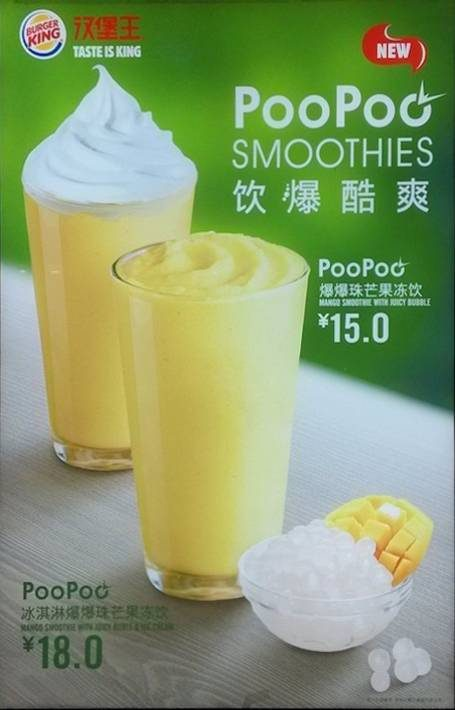 poopoo-smoothies2